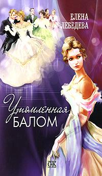 Утомленная балом | Лебедева Елена Алексеевна #1