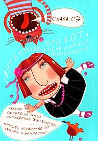 Сантехник, его кот, жена и другие подробности #1