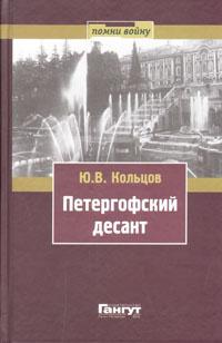 Петергофский десант   Кольцов Ю. В. #1