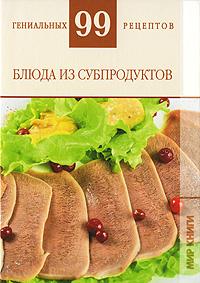 Блюда из субпродуктов #1