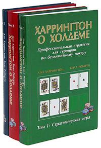 Харрингтон о Холдеме. Профессиональная стратегия для турниров по безлимитному покеру (комплект из 3 книг) #1