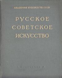 Русское советское искусство #1