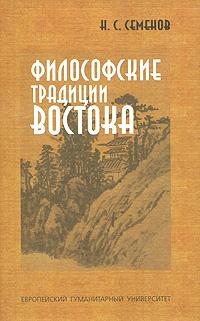 Философские традиции Востока #1
