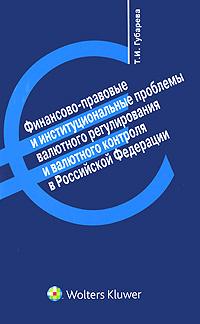 Финансово-правовые и институциональные проблемы валютного регулирования и валютного контроля в Российской #1