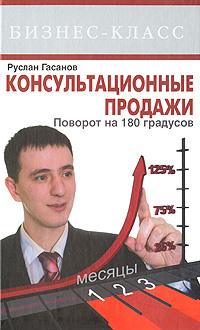 Консультационные продажи. Поворот на 180 градусов #1