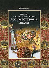 Регалии Российской Империи. Государственное знамя #1
