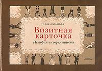 Визитная карточка. История и современность | Басманова Эля Борисовна  #1