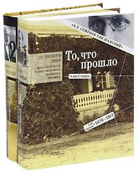 То, что прошло (комплект из 2 книг) #1