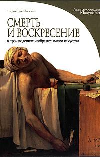 Смерть и воскресение в произведениях изобразительного искусства | Де Паскале Энрико  #1