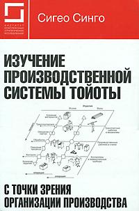 Изучение производственной системы Тойоты с точки зрения организации производства  #1
