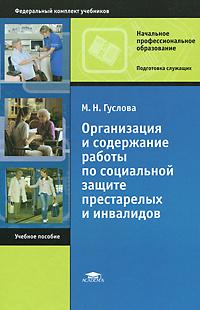 Организация и содержание работы по социальной защите престарелых и инвалидов   Гуслова Маргарита Николаевна #1