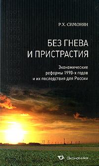 Без гнева и пристрастия. Экономические реформы 1990-х годов и их последствия для России  #1