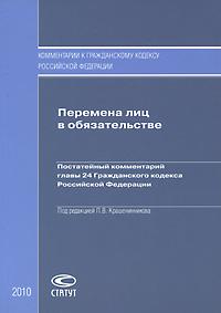 Перемена лиц в обязательстве. Постатейный комментарий главы 24 Гражданского кодекса Российской Федерации #1