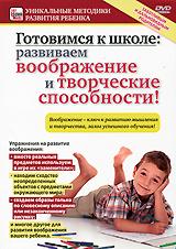 Готовимся к школе: Развиваем воображение и творческие способности  #1