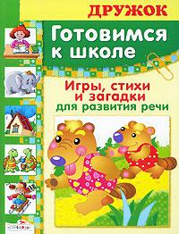 Готовимся к школе. Игры, стихи и загадки для развития речи   Александрова Наталия Ивановна, Шахгелдян #1