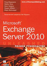 Microsoft Exchange Server 2010. Полное руководство #1