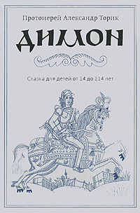 Димон   Протоиерей Александр Торик #1