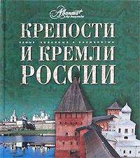 Крепости и кремли России #1