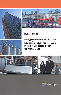 Предпринимательское (хозяйственное) право и реальный сектор экономики  #1
