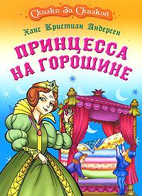 Принцесса на горошине | Кузьмина Т. Е., Чайчук Виктор Андреевич  #1