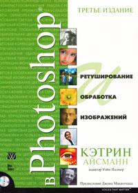 Ретуширование и обработка изображений в Photoshop (+ CD-ROM) #1