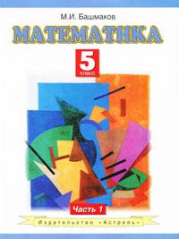 Математика. 5 класс. В 2 частях. Часть 1 #1