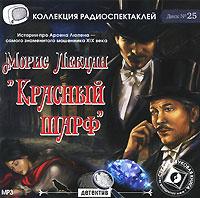 Красный шарф. Арсен Люпен, джентльмен-грабитель (аудиокнига MP3) | Леблан Морис  #1