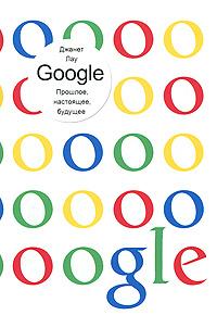 Google. Прошлое, настоящее, будущее   Лоу Джанет #1