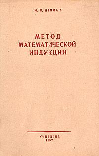 Метод математической индукции | Депман Иван Яковлевич #1