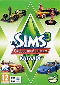 The Sims 3: Каталог - Скоростной режим #1