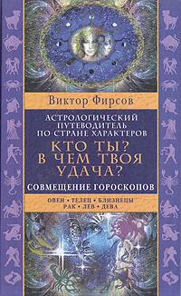 Кто ты? В чем твоя удача? Астрологический путеводитель по стране характеров. В двух книгах. Книга 1: #1