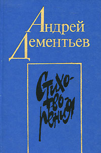 Андрей Дементьев. Стихотворения | Дементьев Андрей Дмитриевич  #1