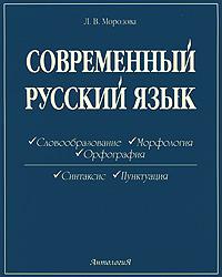 Современный русский язык | Морозова Лариса Васильевна #1