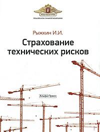 Страхование технических рисков | Рыжкин Игорь Иванович  #1