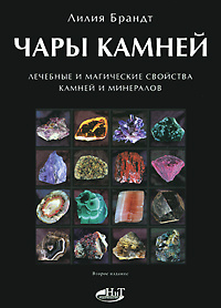 Чары камней. Лечебные и магические свойства камней и минералов  #1