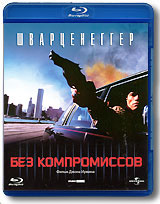 Без компромиссов (Blu-ray) #1