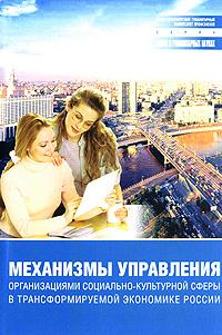 Механизмы управления организациями социально-культурной сферы в трансформируемой экономике России  #1