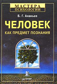 Человек как предмет познания #1