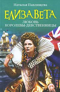 Елизавета. Любовь Королевы-девственницы | Павлищева Наталья Павловна  #1