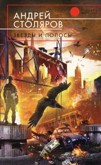 Звезды и полосы   Столяров Андрей Михайлович #1