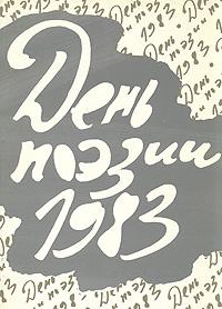 День поэзии 1983 #1