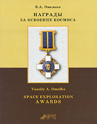 Награды за освоение космоса. Том 2. Часть 1 / Space Exploration Awards: Volume II: Part I  #1