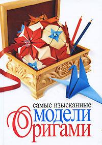 Самые изысканные модели оригами | Колганова Юлия Сергеевна  #1