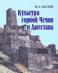 Культура горной Чечни и Дагестана #1