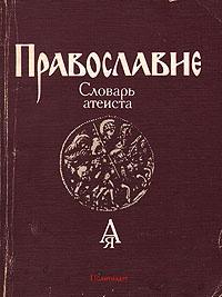Православие. Словарь атеиста #1
