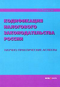 Кодификация налогового законодательства России. Научно-практические аспекты  #1