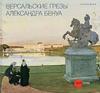 Государственный Русский музей. Альманах, №274, 2010. Версальские грезы Александра Бенуа  #1