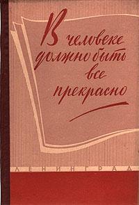 В человеке должно быть все прекрасно | Лифанов М. И., Овчинников В. С.  #1
