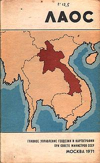 Лаос. Справочная карта #1