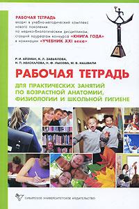Рабочая тетрадь для практических занятий по возрастной анатомии, физиологии и школьной гигиене  #1